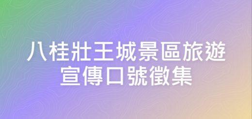 八桂壯王城景區旅遊宣傳口號徵集