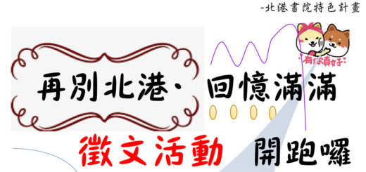中國醫藥大學北港分部106學年度新生盃排球賽