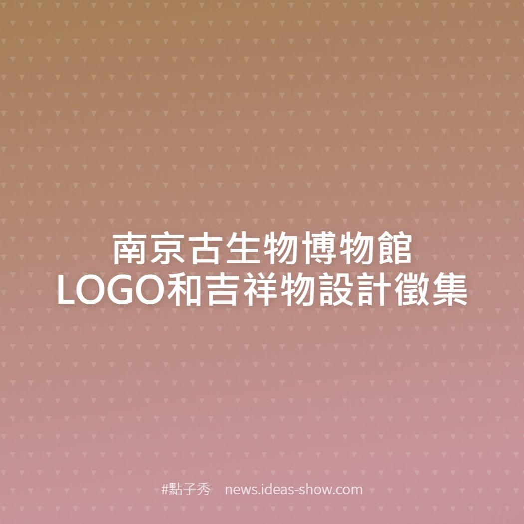 南京古生物博物館LOGO和吉祥物設計徵集