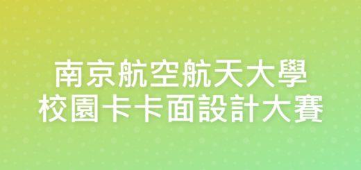 南京航空航天大學校園卡卡面設計大賽