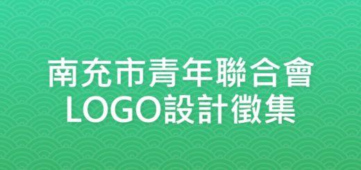 南充市青年聯合會LOGO設計徵集