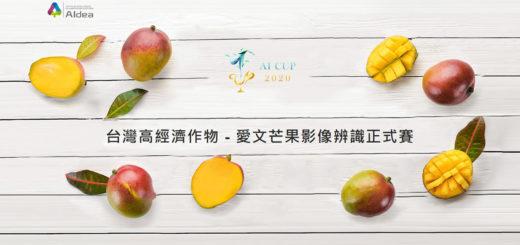 台灣高經濟作物.愛文芒果影像辨識正式賽