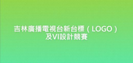 吉林廣播電視台新台標(LOGO)及VI設計競賽