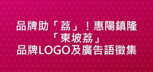 品牌助「荔」!惠陽鎮隆「東坡荔」品牌LOGO及廣告語徵集
