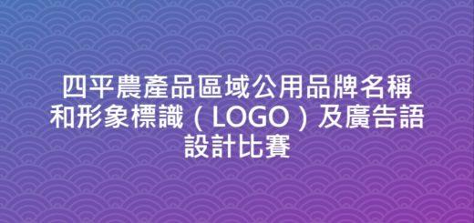 四平農產品區域公用品牌名稱和形象標識(LOGO)及廣告語設計比賽