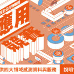 國家災害防救科技中心。2020「民生公共物聯網資料應用競賽」