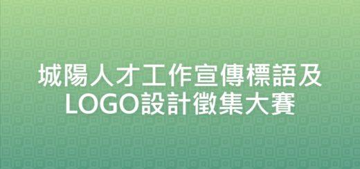 城陽人才工作宣傳標語及LOGO設計徵集大賽