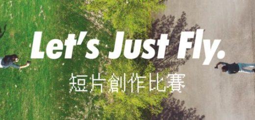 夢者舞台「Let's Just Fly」短片創作比賽