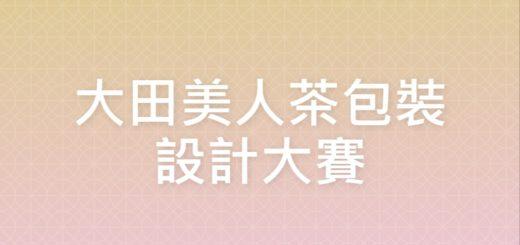 大田美人茶包裝設計大賽