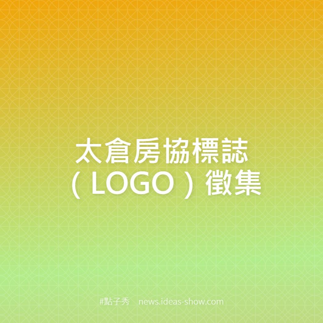 太倉房協標誌(LOGO)徵集