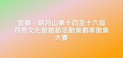 宜春.明月山第十四至十六屆月亮文化旅遊節活動策劃案徵集大賽