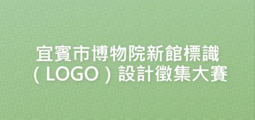 宜賓市博物院新館標識(LOGO)設計徵集大賽