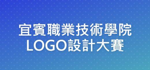 宜賓職業技術學院LOGO設計大賽