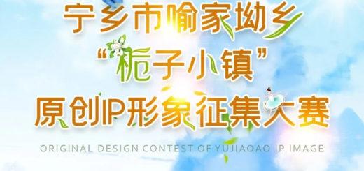寧鄉市喻家坳「梔子小鎮」原創IP形象徵集大賽