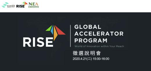 對接泰國大企業 RISE.AI Global Accelerator Program 甄選說明會