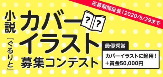小説『ぐるりと』の魅力がもっと伝わる新しいカバーイラストを大募集!