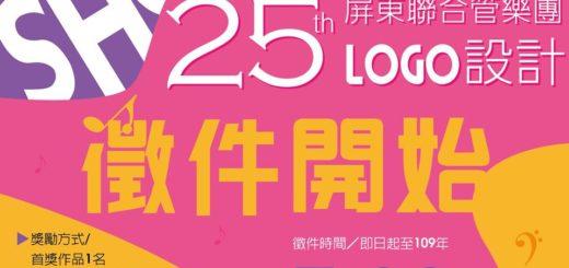屏東聯合管樂團二十五週年LOGO設計
