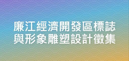 廉江經濟開發區標誌與形象雕塑設計徵集
