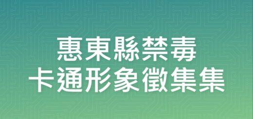 惠東縣禁毒卡通形象徵集