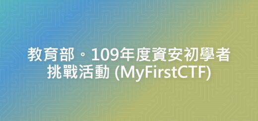 教育部。109年度資安初學者挑戰活動 (MyFirstCTF)