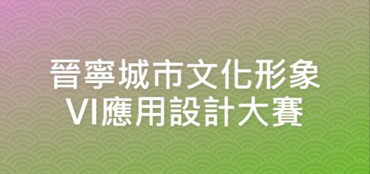晉寧城市文化形象VI應用設計大賽