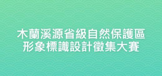 木蘭溪源省級自然保護區形象標識設計徵集大賽
