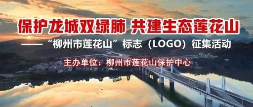 柳州市蓮花山LOGO設計競賽