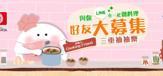 桂冠 Cooking Friend 大募集!好禮三重抽