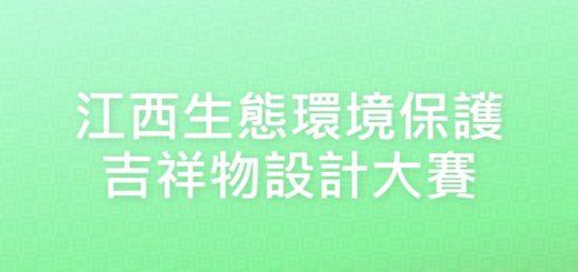 江西生態環境保護吉祥物設計大賽