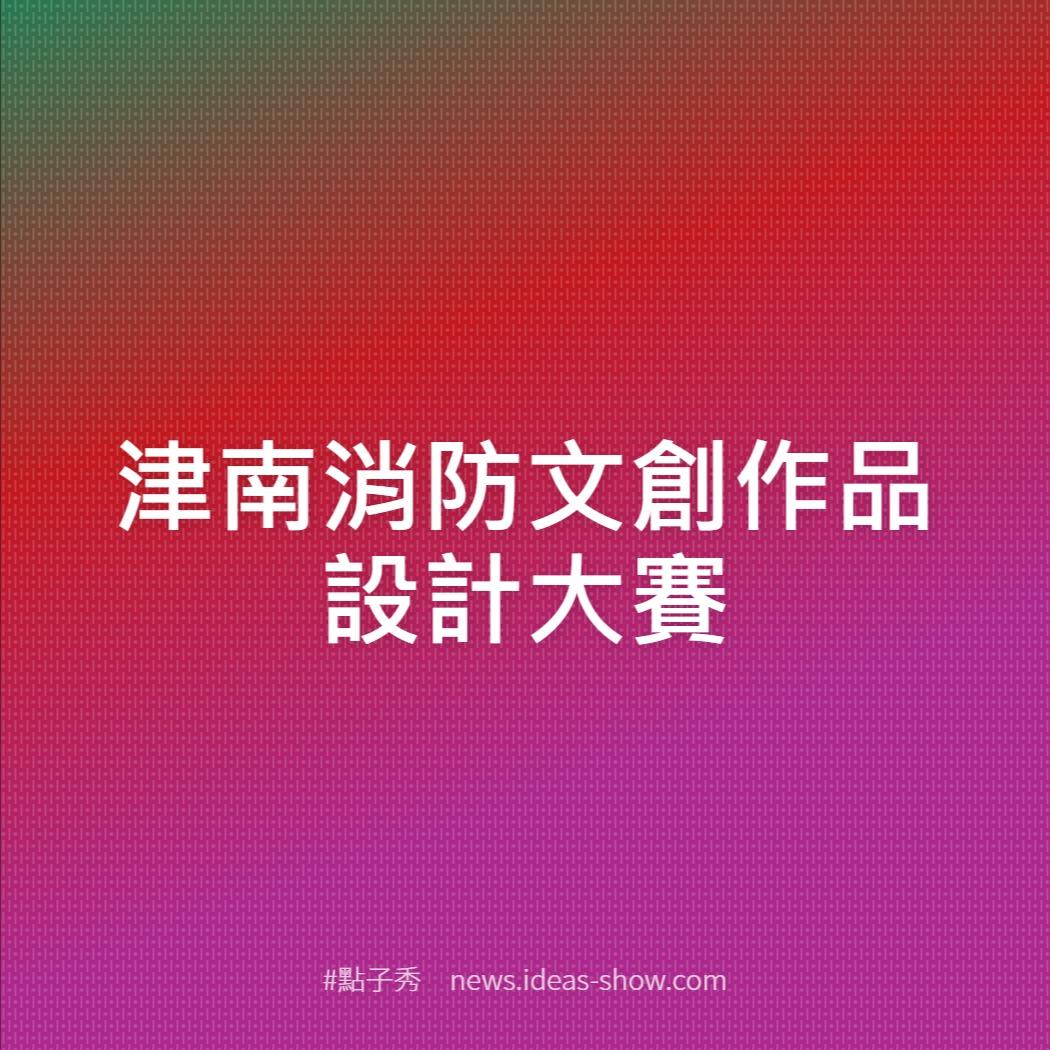 津南消防文創作品設計大賽