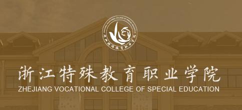 浙江特殊教育職業學院