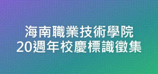 海南職業技術學院20週年校慶標識徵集
