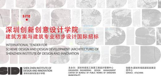 深圳創新創意設計學院(寶安)建築方案與建築專業初步設計國際招標