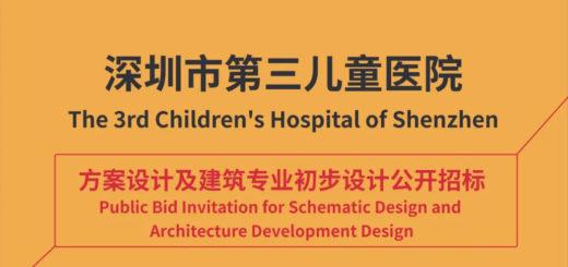 深圳市第三兒童醫院項目方案及建築專業初步設計公開招標
