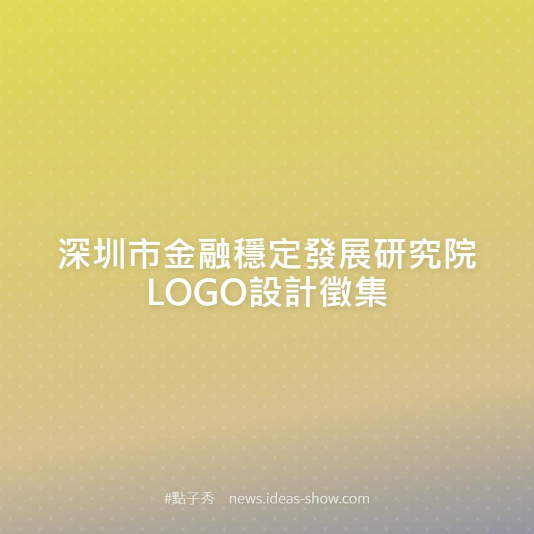 深圳市金融穩定發展研究院LOGO設計徵集