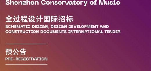 深圳音樂學院全過程設計國際招標
