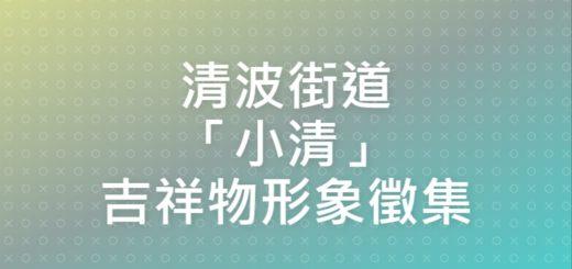 清波街道「小清」吉祥物形象徵集