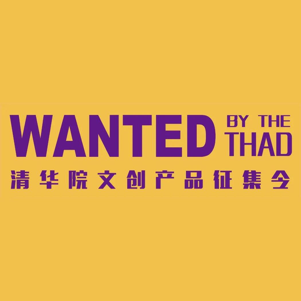 清華大學建築設計研究院文創產品設計競賽