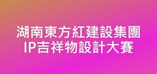 湖南東方紅建設集團IP吉祥物設計大賽