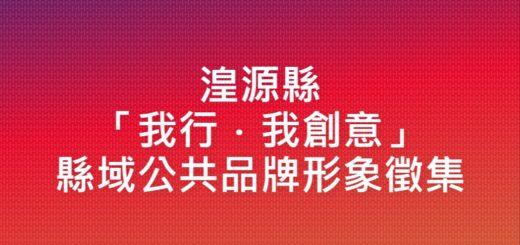 湟源縣「我行.我創意」縣域公共品牌形象徵集