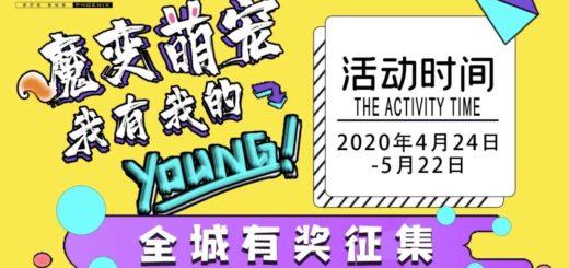 濟南陽光100鳳凰街IP形象徵集大賽