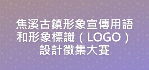 焦溪古鎮形象宣傳用語和形象標識(LOGO)設計徵集大賽