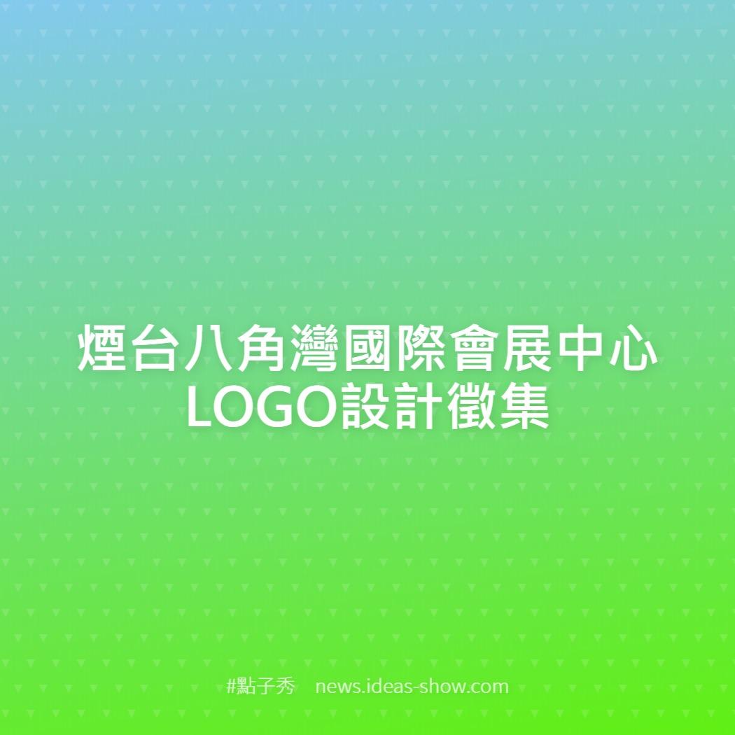 煙台八角灣國際會展中心LOGO設計徵集