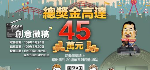 理財周刊20年「」理財大使.選拔賽」45萬獎金等你來挑戰!