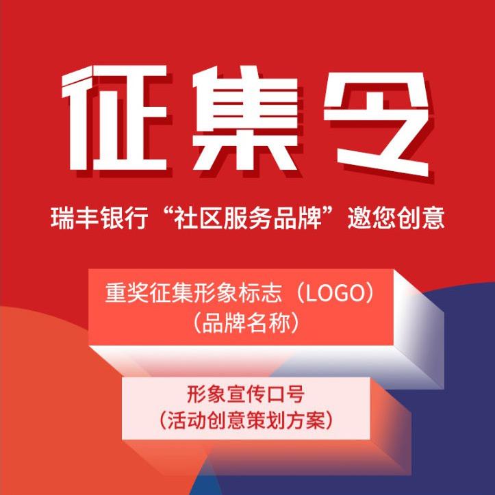 瑞豐銀行「社區服務品牌」創意競賽