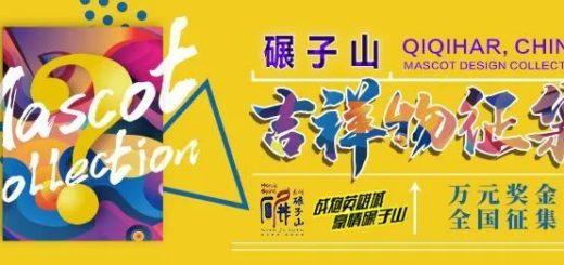 碾子山吉祥物設計徵集大賽