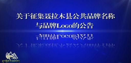 聶拉木縣公共品牌名稱與品牌LOGO徵集
