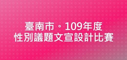 臺南市。109年度性別議題文宣設計比賽