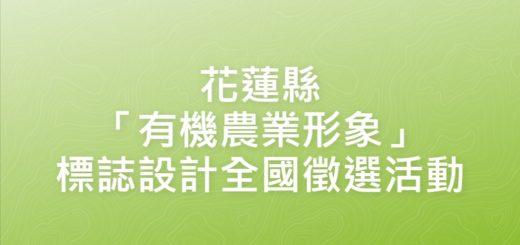 花蓮縣「有機農業形象」標誌設計全國徵選活動