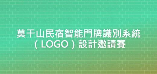 莫干山民宿智能門牌識別系統(LOGO)設計邀請賽
